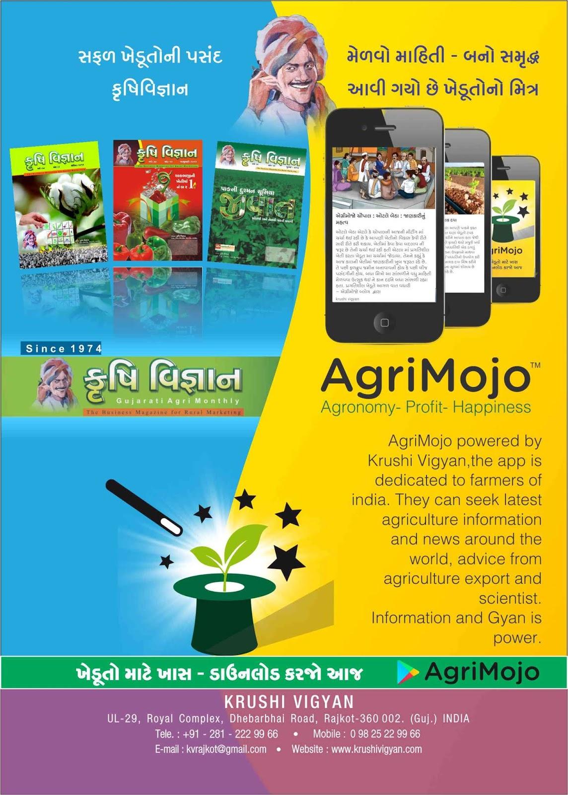 AGRIMOJO એપ ઇન્સ્ટોલ કરો. અને મેળવો ખેતીને લગતા ટૂંકા સમાચાર