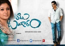 Baabu Bangaaram Telugu Full Movie Audio Songs Jukebox