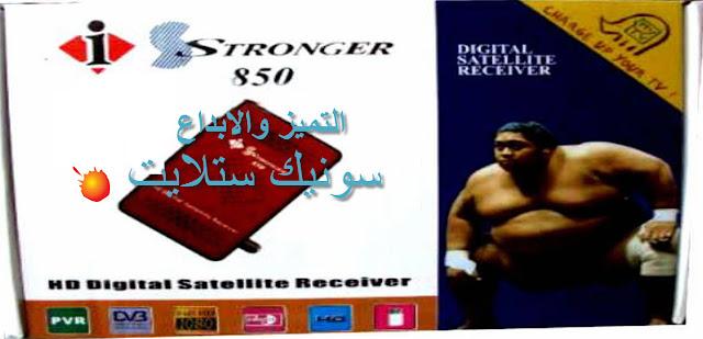 فلاشات سترونج STRONGER  MINI HD 850 الاصدار الاول والثانى