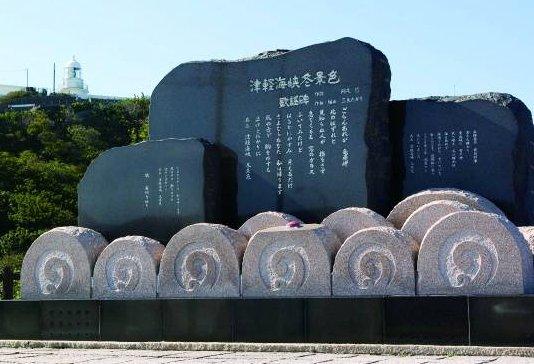 津軽海峡冬景色の歌謡碑