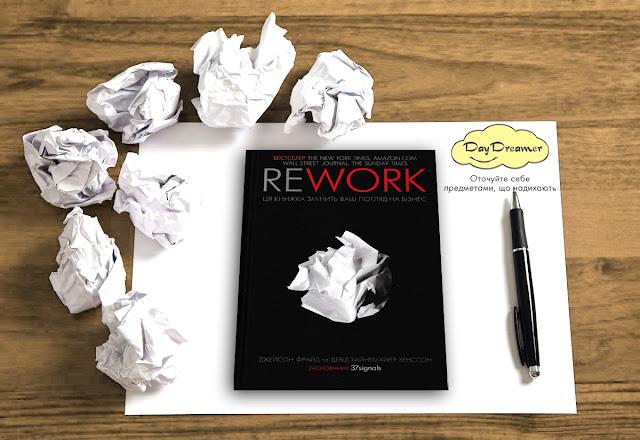 Книга REWORK - новий погляд на Бізнес