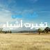 """شرح نص """"تغيرت أشياء"""" للطيب صالح - محور المدينة والريف - ثامنة أساسي"""