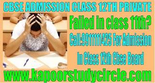 Patrachar Vidyalaya CBSE Admission 10th 12th 2020-2021 in Delhi