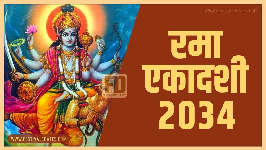 2034 रमा एकादशी तारीख व समय भारतीय समय अनुसार