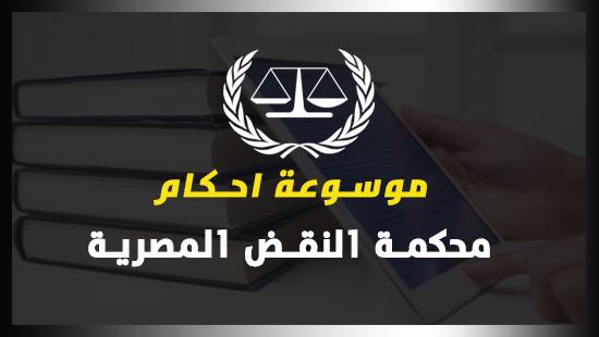 موسوعة احكام محكمة النقض المصرية
