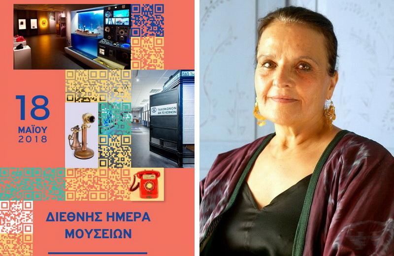 Live streaming ξενάγηση στο Εθνολογικό Μουσείο Θράκης