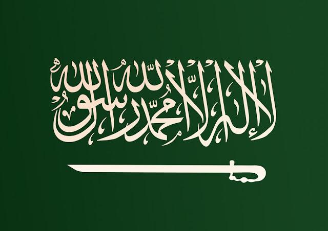 تورط السعودية في أحداث 11 سبتمبر