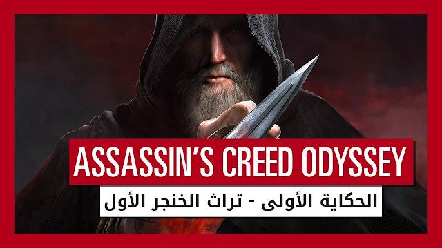 """رسميا هذا موعد إطلاق الحلقة الأولى من محتوى """" تراث الخنجر الأول """" للعبة Assassin's Creed Odyssey و نظرة عن جميع مميزاتها .."""