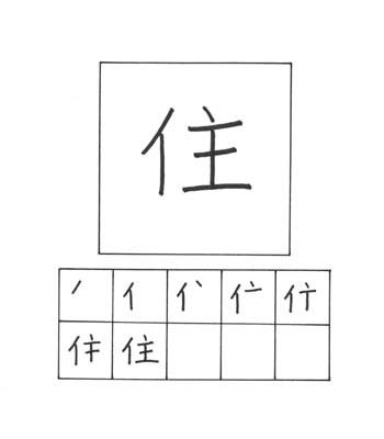 kanji tinggal