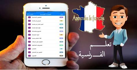 افضل المواقع لتعليم اللغة الفرنسية مجانا