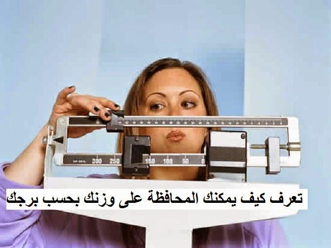 تعرف كيف يمكنك المحافظة على وزنك بحسب برجك