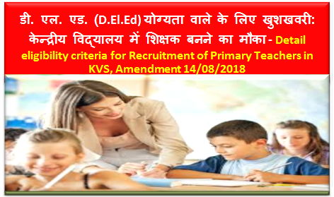 amendment-in-essential-qualification-for-recruitment-of-primary-teachers-in-kvs