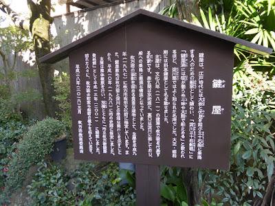 枚方宿・鍵屋資料館 説明