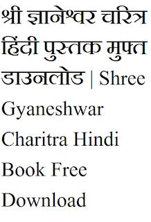 Shree-Gyaneshwar-Charitra