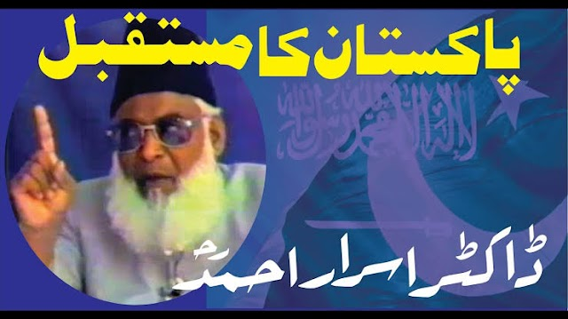 Pakistan ka Mustaqbil By Dr. Israr Ahmed (All Videos)