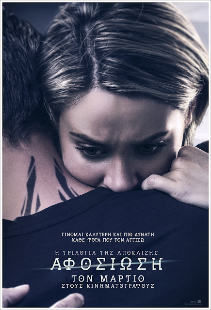 The Divergent Series: Allegiant (2016) ταινιες online seires oipeirates greek subs