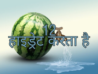 Watermelon Benefits in Hindi For Hydration