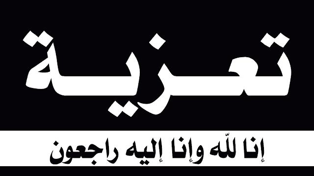 طاقم برشيد بريس يعزي في وفاة محمد عبة