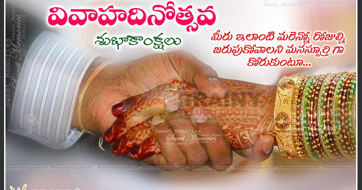 Happy Marriage Day Greetings In Telugu With Images