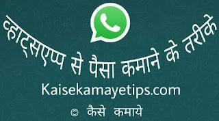 WhatsApp se kaise kamaye