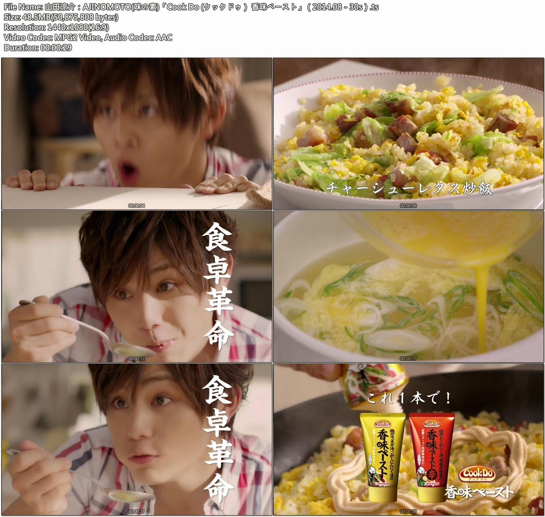 TVCM-CUT: 山田涼介:AJINOMOTO(味の素)「Cook Do (クックドゥ) 香味 ...