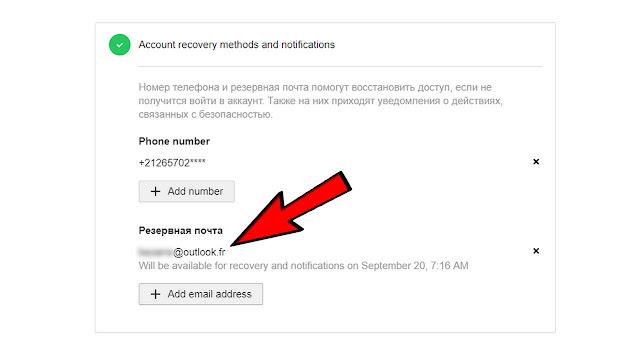 طريقة اضافة بريد احتياطي او بريد بديل الايميل الروسي mail.ru