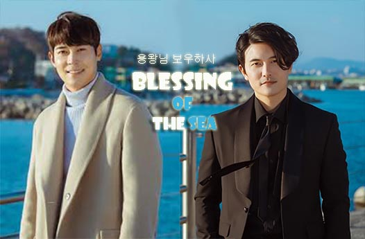 Sinopsis Drama Blessing of the Sea Episode 1-120 (Lengkap)