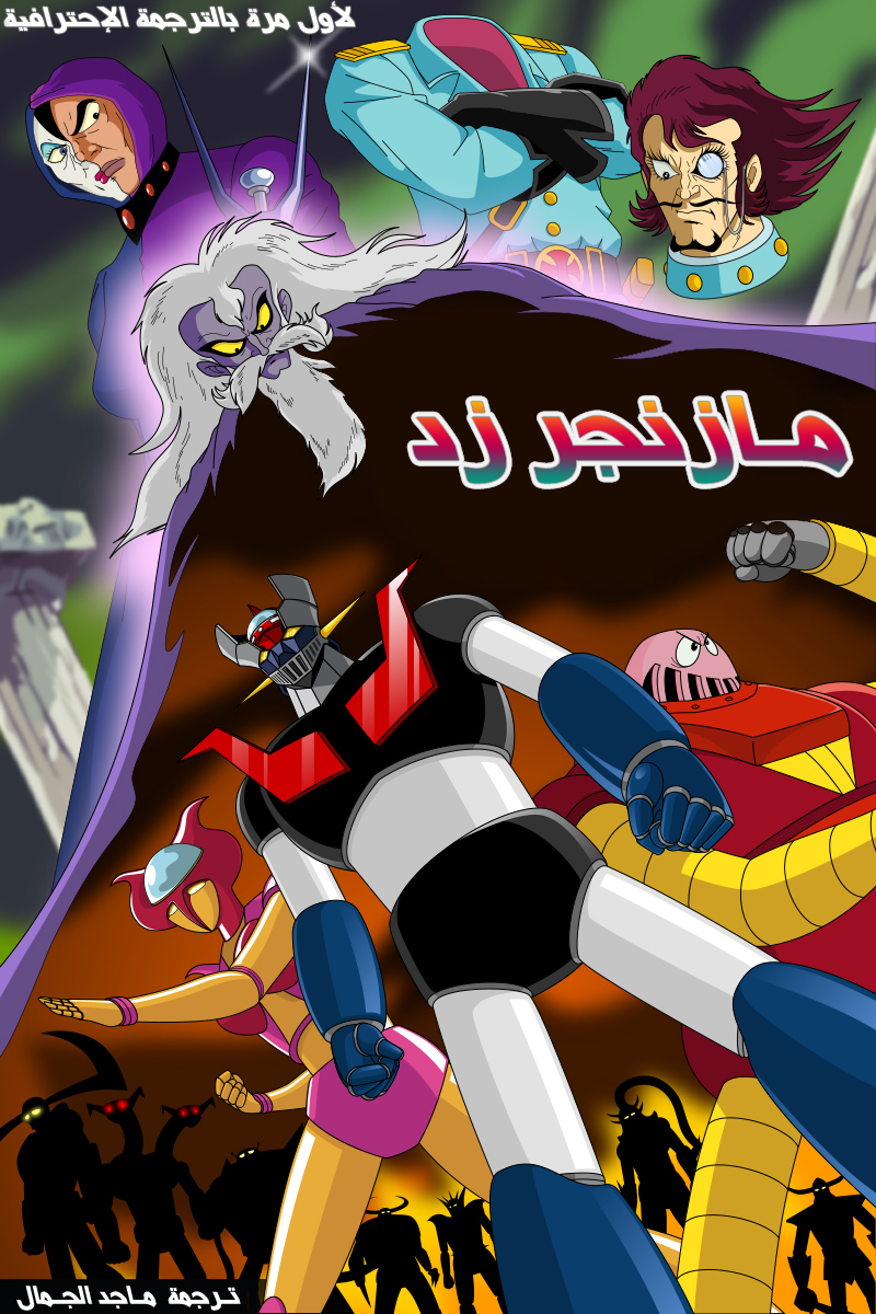 Mazinger Z Arabic
