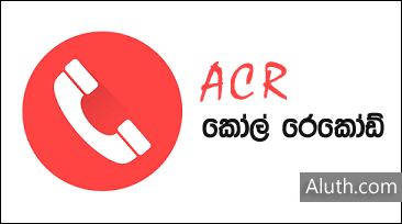 http://www.aluth.com/2015/12/call-recorder-android-app-acr.html