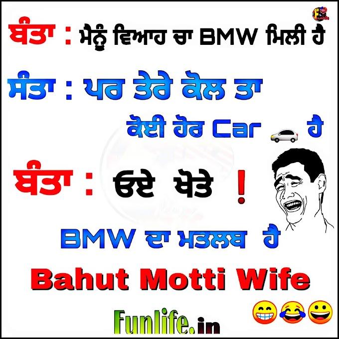 New punjabi jokes