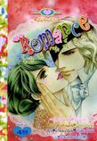 การ์ตูน Romance เล่ม 255