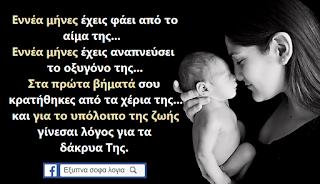 «Μάνα μου»: Ύμνος στις μανάδες του κόσμου