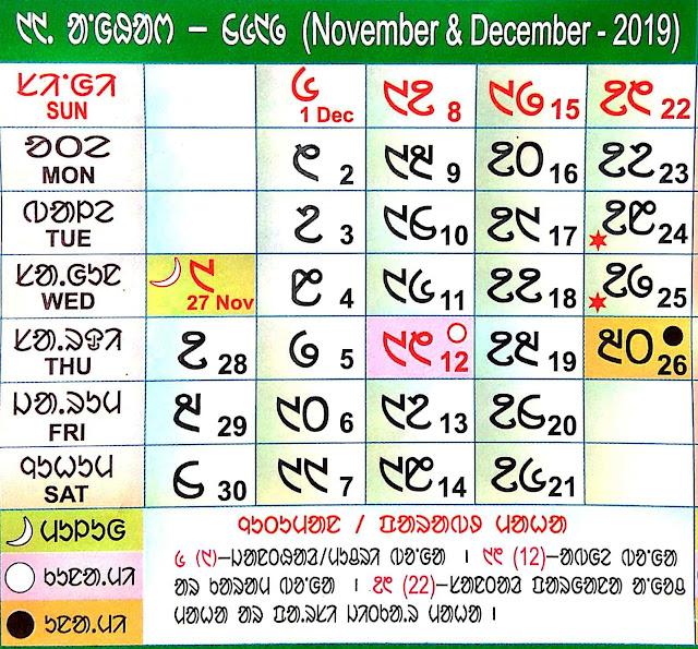 Santali Calendar 2019 Aghar Bonga