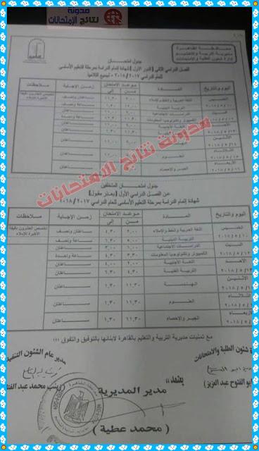 القاهرة : جدول امتحانات الشهادة الابتدائية والاعدادية 2018 الترم الثانى للصف السادس الابتدائى والثالث الاعدادى