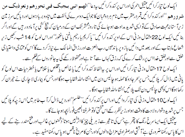 Aqeeq Stone Benefits Urdu Agate Stone In Islam Aqeeq