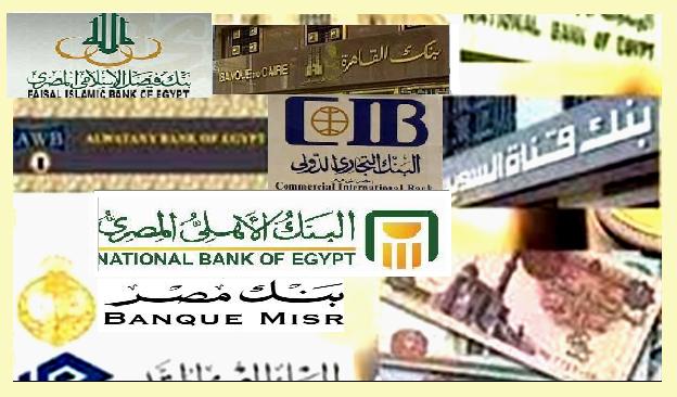 وظائف البنوك المصرية لخريجين تجارة وحقوق واداب وغيرهم والتقديم خلال شهر مايو 2016