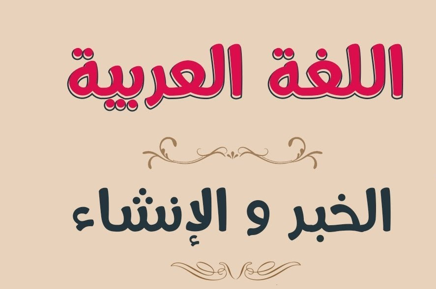 Referensi Makalah; Maf'ul Fih (dzaraf)