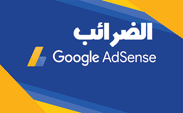 خبر غير صادم الضرائب في جوجل أدسنس