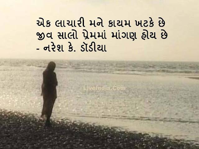 एक लाचारी मने कायम खटके छे Gujarati Sher By Naresh K. Dodia