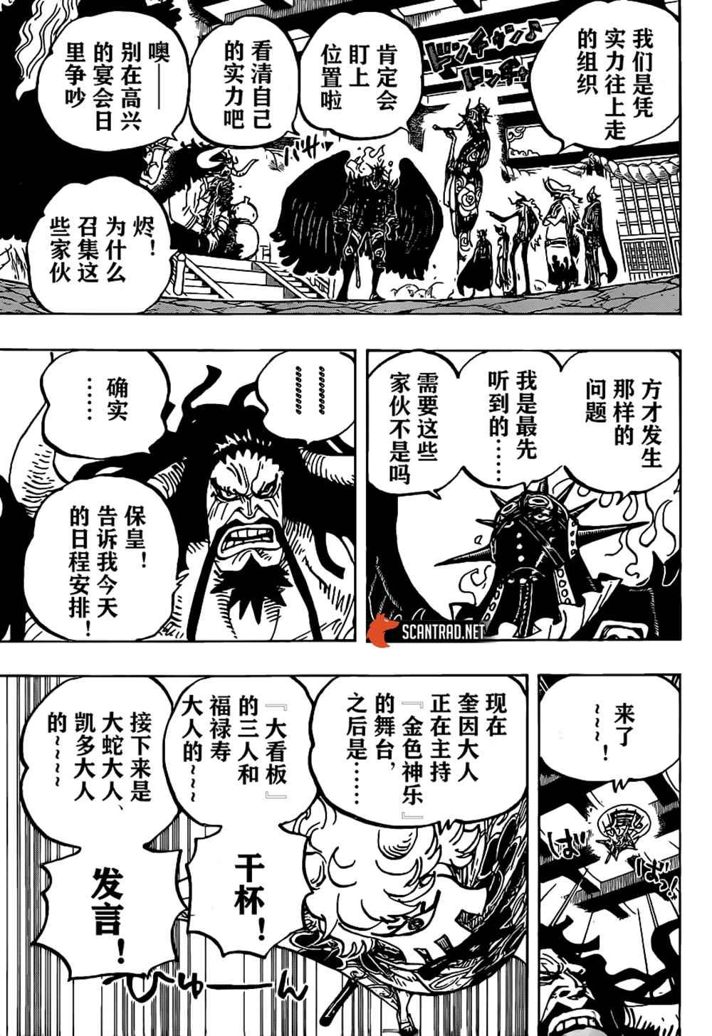 海賊王: 979话 家族问题 - 第12页