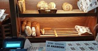 Πολίτες της Κοζάνης μαζί με το δικό τους ψωμί πληρώνουν, ακόμα ένα για όσους δεν έχουν να αγοράσουν