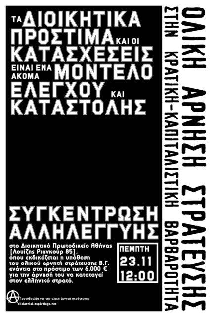 23 Νοέμβρη - 12:00, Συγκέντρωση αλληλεγγύης ενάντια στην οικονομική καταστολή