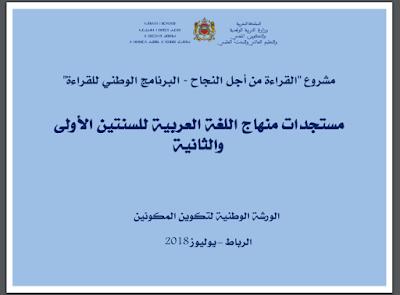 مستجدات منهاج اللغة العربية للسنتسن الأولى والثانية