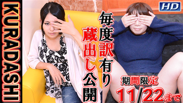 UNCENSORED Gachinco gachi1065 ガチん娘!gachi1065 久美子、加奈 -KURADASHI24-, AV uncensored