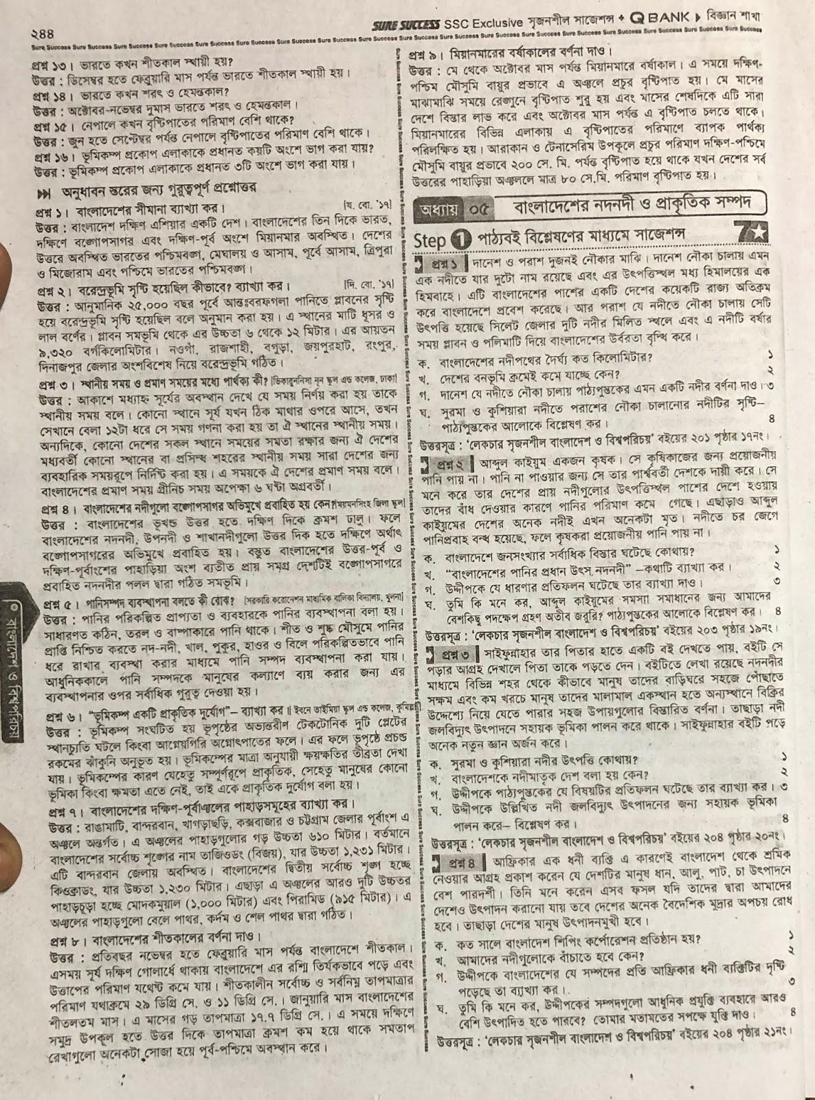 SSC Bangladesh and Global Studies Suggestion