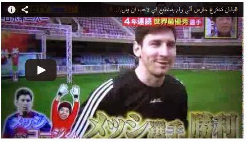 اليابان تخترع حارس آلي ولم يستطيع اي لاعب ان يسجل علية وقامو بتحدي ميسي