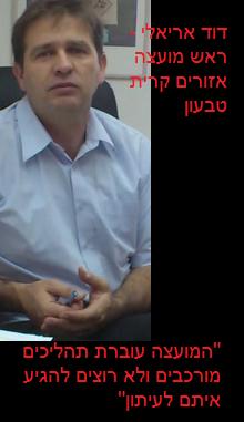 """דוד אריאלי - ראש מועצה אזורית קרית טבעון: """"המועצה עוברת תהליכים מורכבים ולא רוצים להגיע איתם לעיתון"""""""