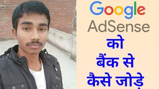 Google Adsense account ko Bank Account Se kaise Link Kare