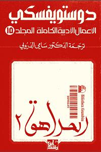 الأعمال الأدبية الكاملة المجلد الخامس عشر لـ فيودور دوستويفسكي