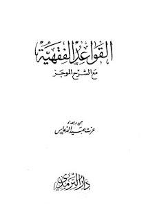 تحميل القواعد الفقهية مع الشرح الموجز pdf عزت عبيد الدعاس